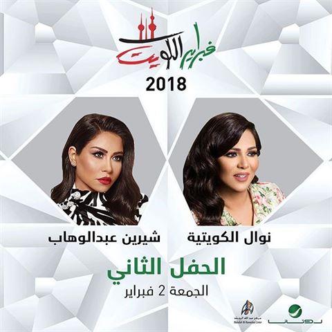 جدول حفلات فبراير الكويت 2018 في مركز الشيخ جابر - دار الأوبرا