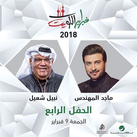 Hala Febrayer 2018 Concerts Schedule in JACC Opera House