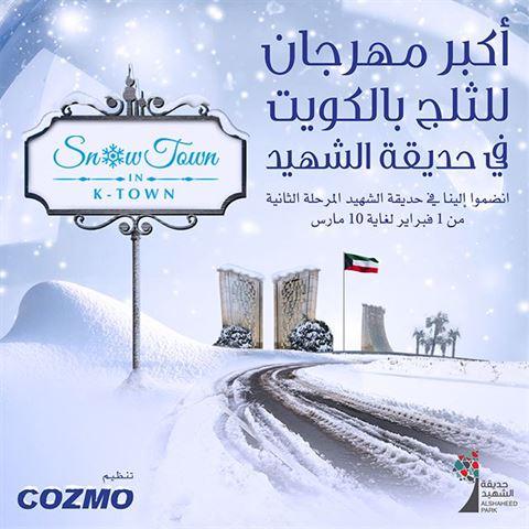 أكبر مهرجان للثلج في الكويت في حديقة الشهيد من 1 فبراير لغاية 10 مارس 2018