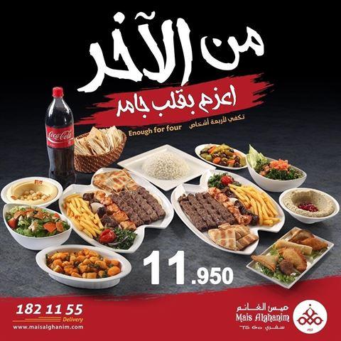 عرض مطعم ميس الغانم سفري الجديد مع بداية العام 2018