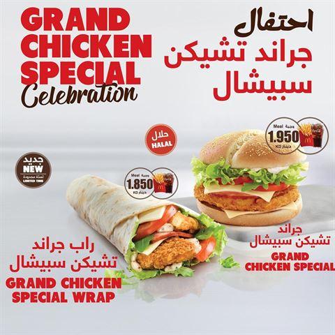 جديد ماكدونالدز: راب جراند تشيكن سبيشال