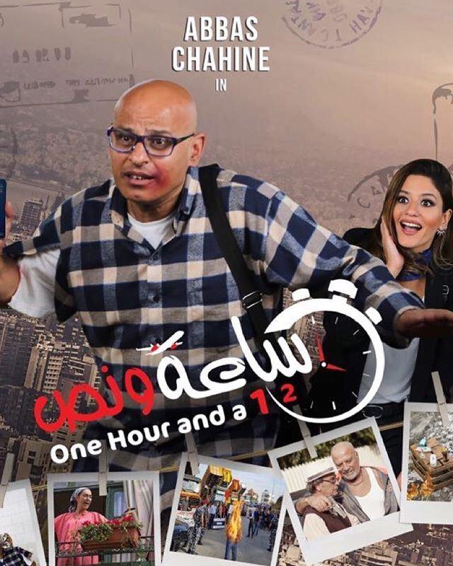 """فيلم """"ساعة و نص"""" لـ عباس شاهين في صالات السينما اللبنانية ابتداء من 8 شباط"""
