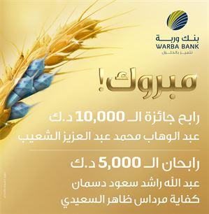 أسماء الرابحين في سحوبات بنك وربة الشهرية - يناير 2018