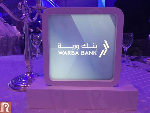 بنك وربة يزيح الستار عن هويته الجديدة ويُطلق شعاره الجديد