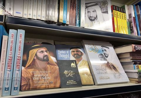 الصورة 54516 بتاريخ 12 أكتوبر 2018 - مكتبة دار الفقهاء - الحضيبة - دبي، الإمارات