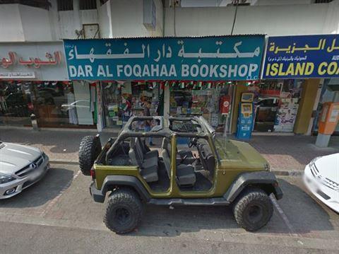 الصورة 54517 بتاريخ 12 أكتوبر 2018 - مكتبة دار الفقهاء - الحضيبة - دبي، الإمارات