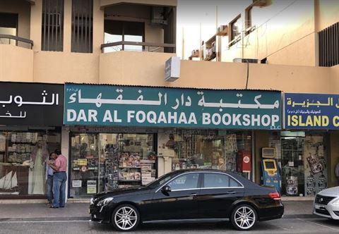 الصورة 54519 بتاريخ 12 أكتوبر 2018 - مكتبة دار الفقهاء - الحضيبة - دبي، الإمارات