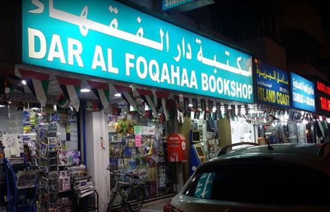 الصورة 54521 بتاريخ 12 أكتوبر 2018 - مكتبة دار الفقهاء - الحضيبة - دبي، الإمارات