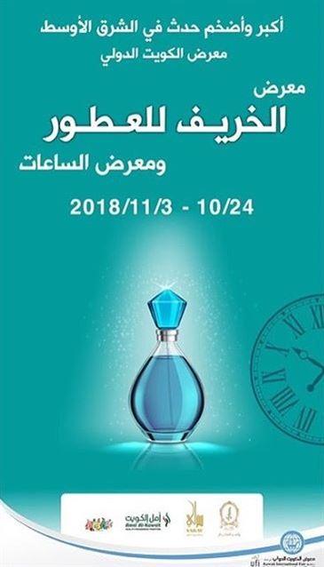 معرض الخريف للعطور و معرض الساعات في الكويت من 24 اكتوبر الى 3 نوفمبر 2018