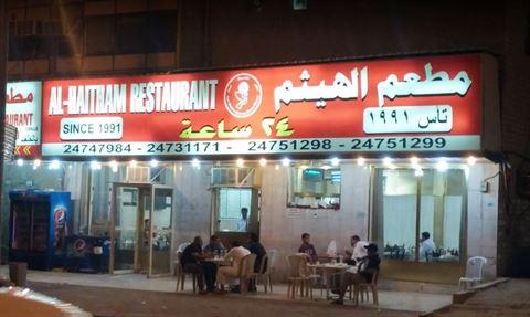 الصورة 55324 بتاريخ 28 أكتوبر / تشرين أول 2018 - مطعم الهيثم - خيطان، الكويت