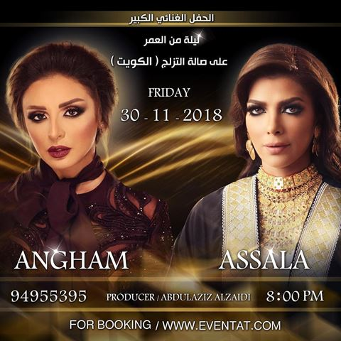 Assala and Angham Live Concert in Kuwait - November 30 2018
