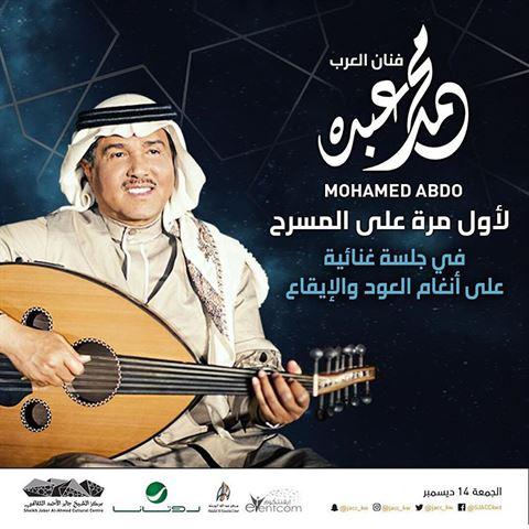 فنان العرب محمد عبدو في دار الأوبرا الكويت يوم 14 ديسمبر 2018