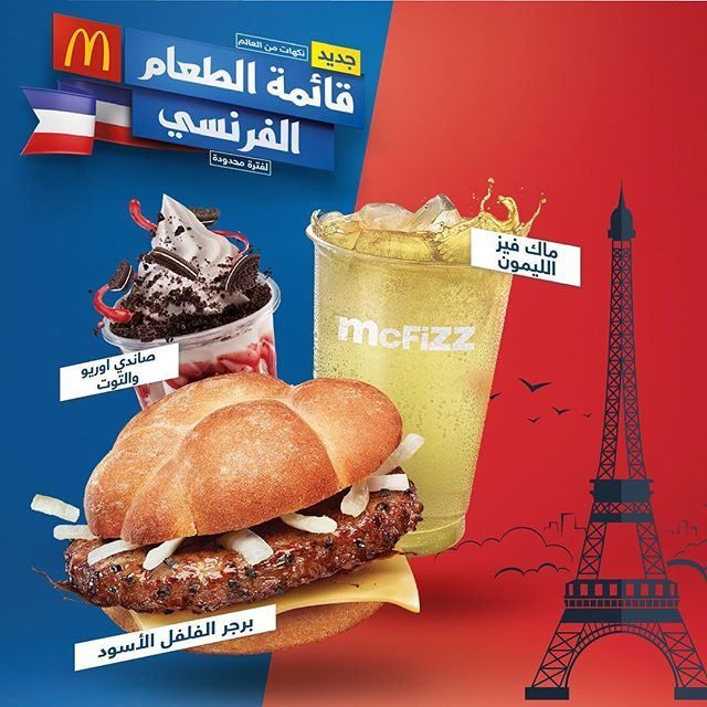New French Menu from McDonald's Kuwait Restaurant