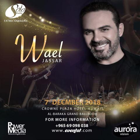 حفلة شيرين ووائل جسار في كراون بلازا الكويت يوم 7 ديسمبر 2018