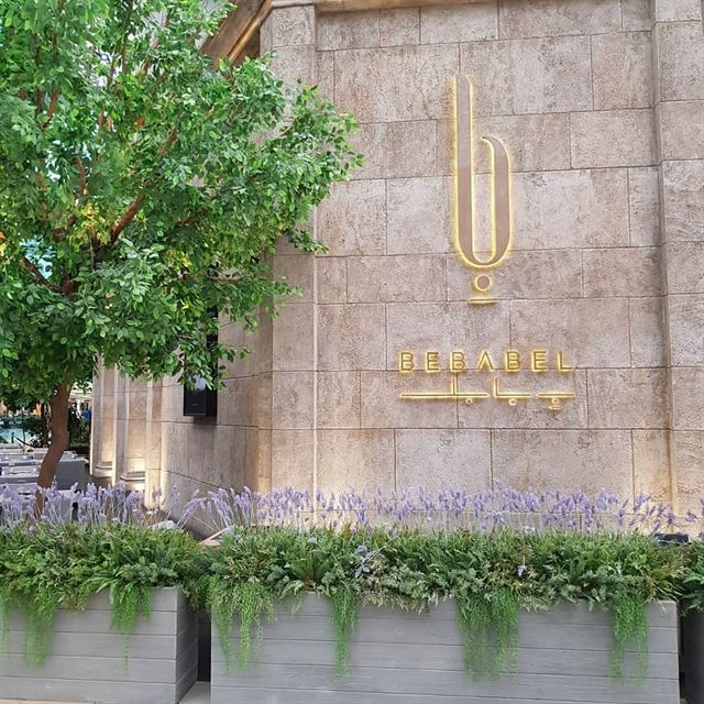 Bebabel Lebanese Restaurant is Now Open in The Avenues Kuwait