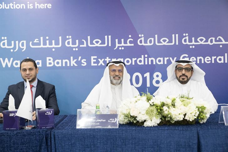 عمومية بنك وربة غير العادية توافق على زيادة رأس المال