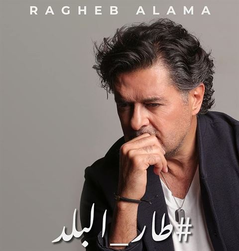Tar El Balad Song Turns Ragheb Alama into Talk of The Town