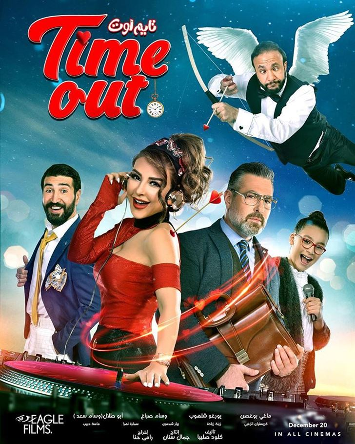 """Time Out"" Lebanese Movie in all Cinemas in Lebanon Starting December 20th 2018"