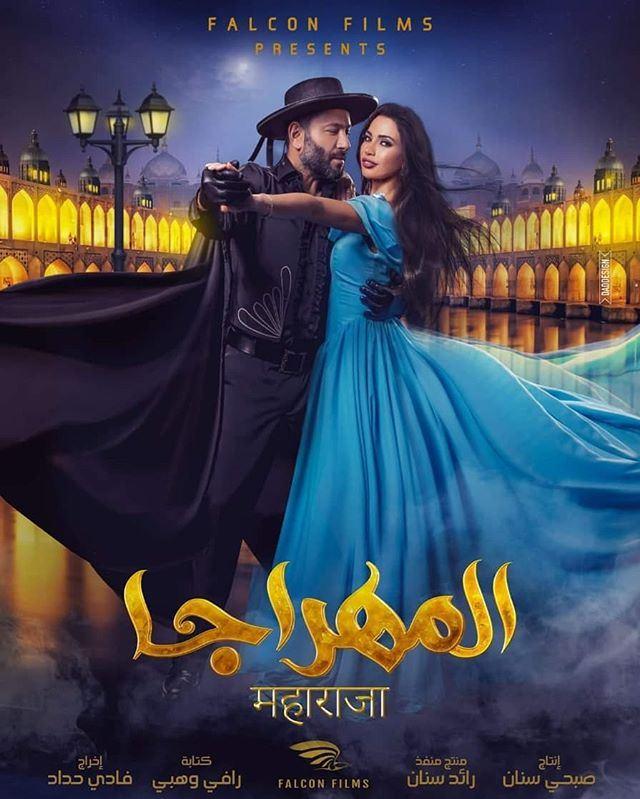 """""""المهراجا"""" فيلم لبناني في جميع دور السينما في لبنان ابتداء من 20 ديسمبر 2018"""