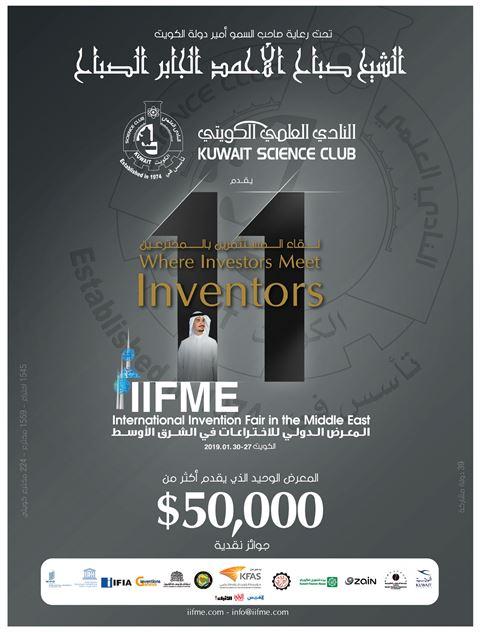 المعرض الدولي الحادي عشر للاختراعات في الشرق الأوسط 27 يناير 2019