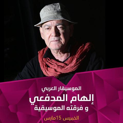 الفنان العراقي الهام المدفعي في مركز الشيخ جابر يوم 15 مارس 2018
