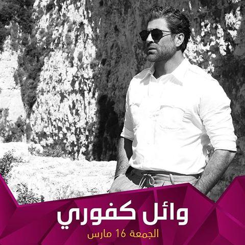 الفنان وائل كفوري في دار الأوبرا الكويتية يوم 16 مارس 2018