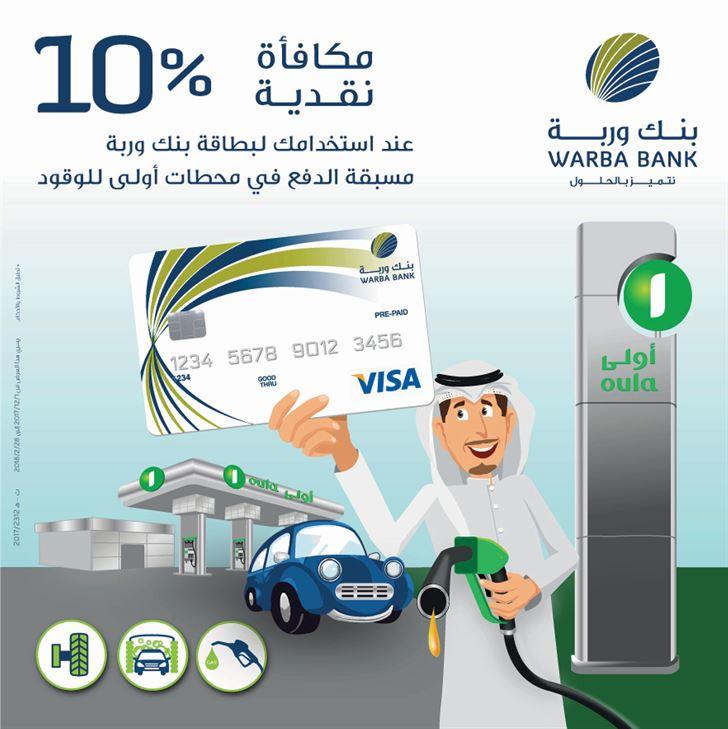 بنك وربة يمدد اتفاقية التعاون مع أولى لتسويق الوقود المحلي