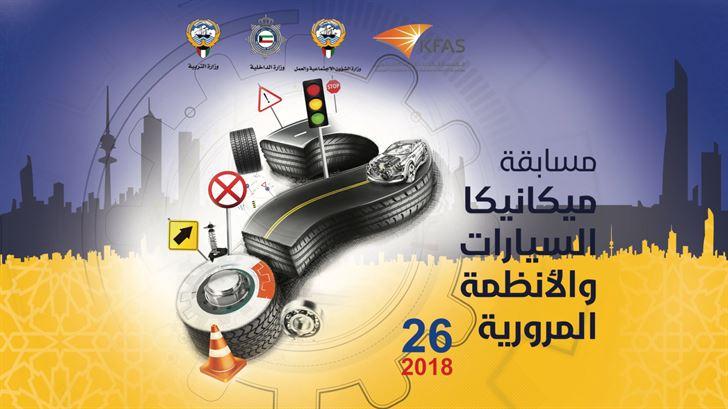 التصفيات الأولى للمدارس الثانوية بنات المشاركة في مسابقة النادي العلمي لميكانيكا السيارات والأنظمة المرورية الـ 26 لعام 2018