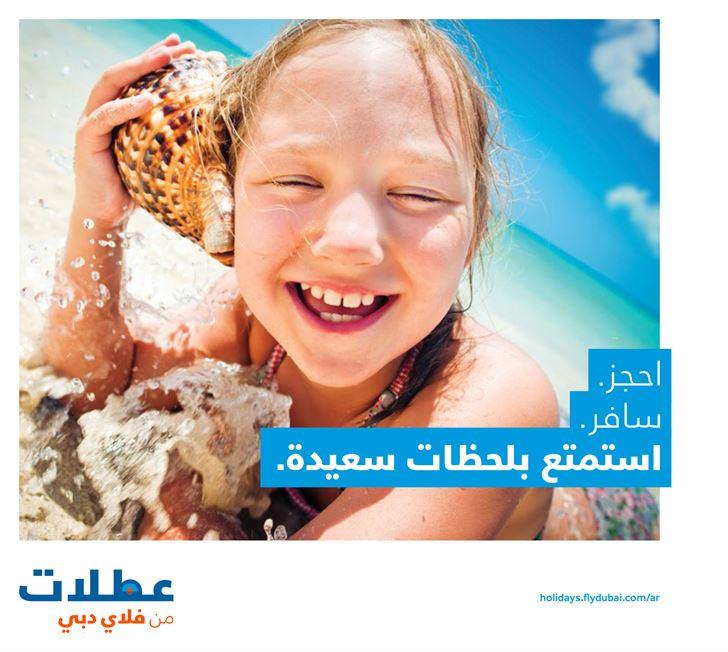 العطلات من فلاي دبي (كتيب PDF) - توفر باقات عطلات شاملة الى وجهات من ضمن شبكتها