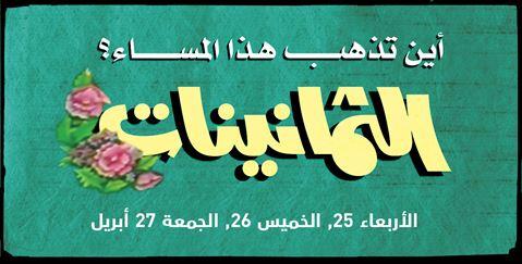 الثمانينات ... عرض موسيقي بصري في دار الأوبرا يوم 25 26 و 27 أبريل