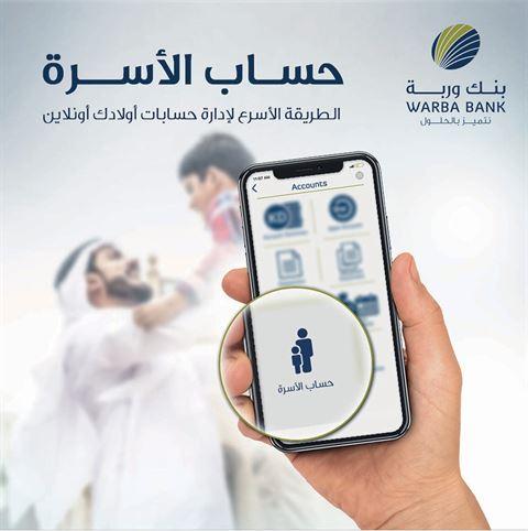 """""""حساب العائلة"""" الجديد، خدمة رقمية حصرية ينفرد """"بنك وربة"""" بتقديمها في القطاع المصرفي"""