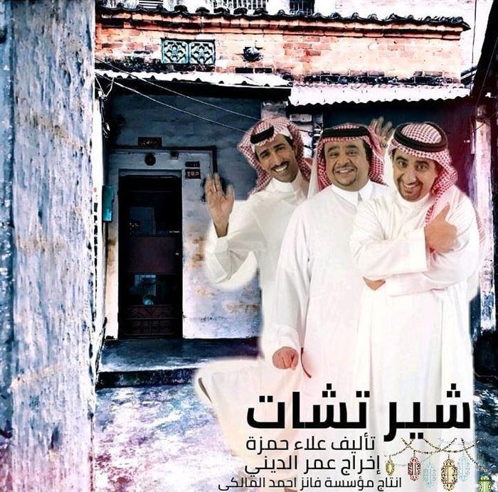 """قصة وأبطال المسلسل السعودي الكوميدي """"شير شات"""""""