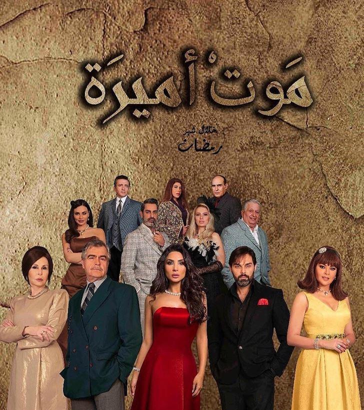 """قصة وأبطال المسلسل اللبناني """"موت أميرة"""""""