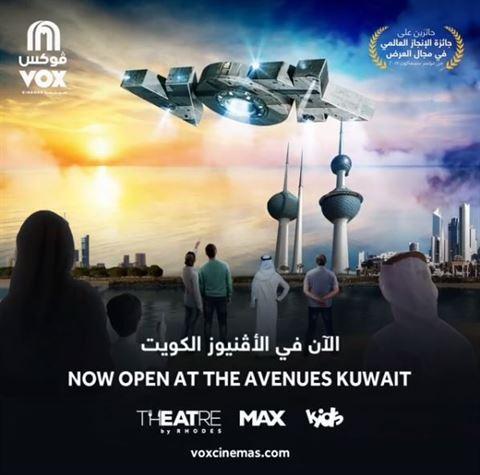 افتتاح ڤوكس سينما رسميا في الكويت - مجمع الأفنيوز