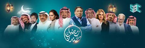 مسلسلات قناة SBC السعودية الجديدة لـ رمضان 2018