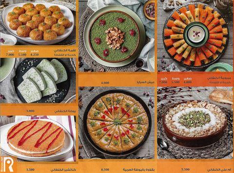 قائمة حلويات الكنفاني الجديدة مع الأسعار