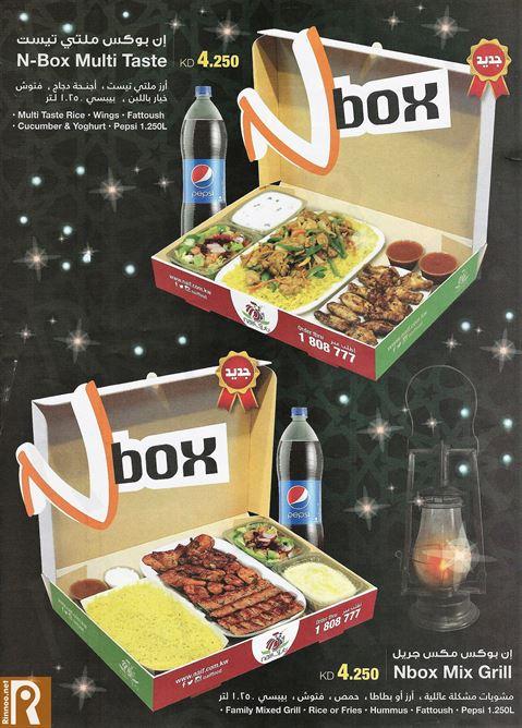 قائمة وعروض مطعم دجاج نايف خلال رمضان 2018