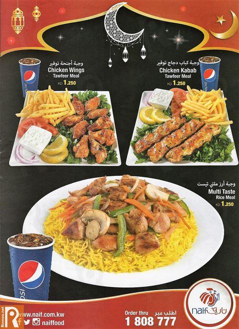 Naif Chicken Restaurant Ramadan 2018 Meals and Offers