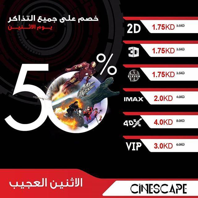 أسعار جميع تذاكر سينما سينسكيب يوم الإثنين