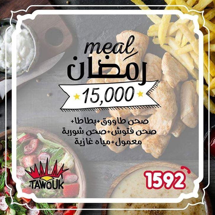 عرض إفطار مطعم ملك الطاووق لـ رمضان 2018