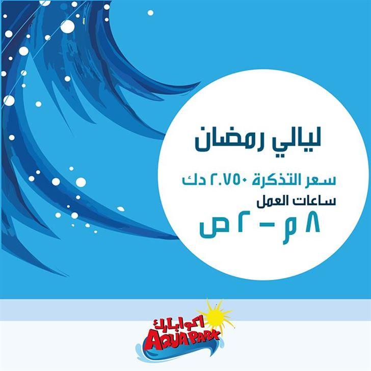 أوقات عمل وسعر تذكرة أكوابارك خلال رمضان 2018
