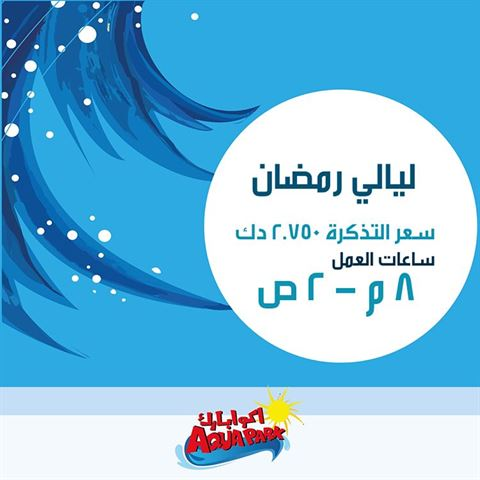 Aqua Park Ramadan 2018 Timings and Ticket Price