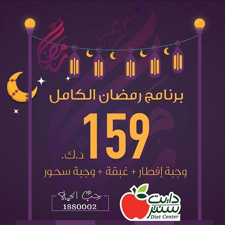 عرض دايت سنتر لـ رمضان 2018 ... شهر كامل بـ 159 دينار كويتي فقط