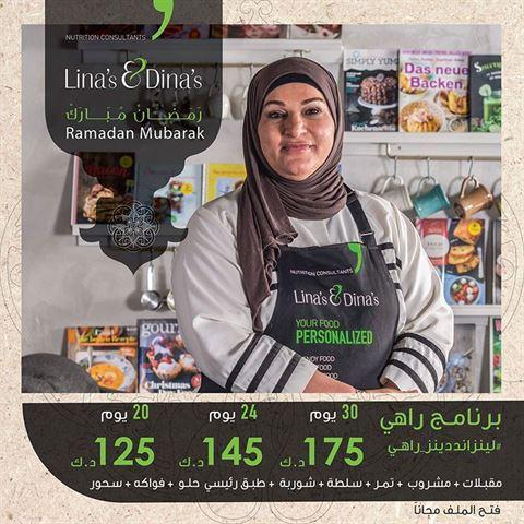 عروض لينز اند دينز مع الأسعار لـ رمضان 2018