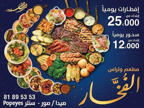عرض إفطار وسحور مطعم وتراس الفخار في رمضان 2018