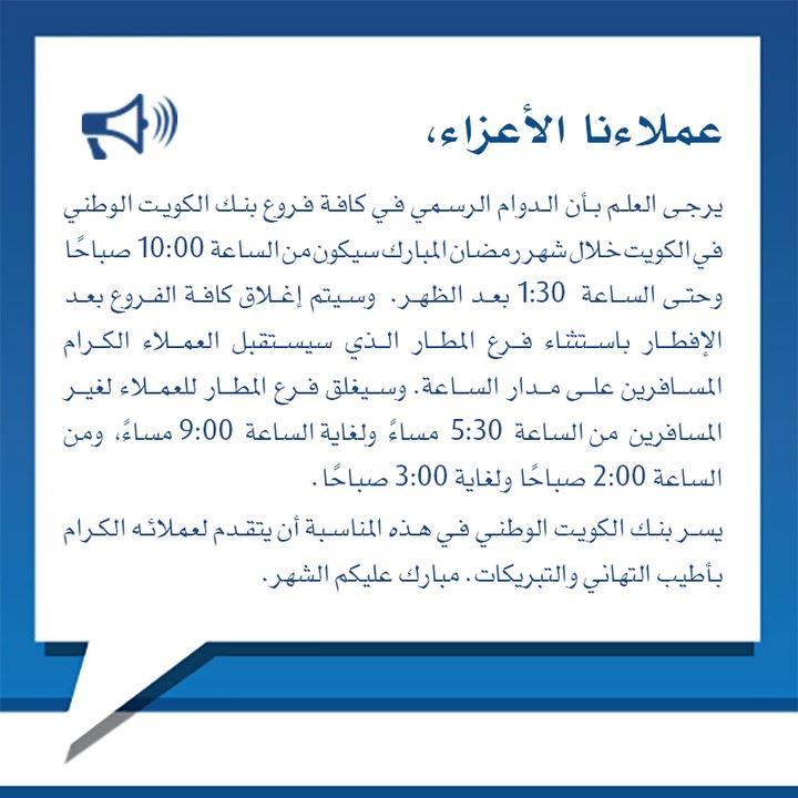 أوقات عمل بنك الكويت الوطني خلال رمضان 2018