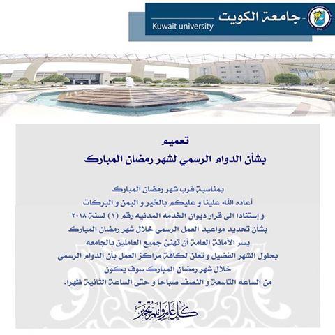 الدوام الرسمي لجامعة الكويت خلال رمضان 2018