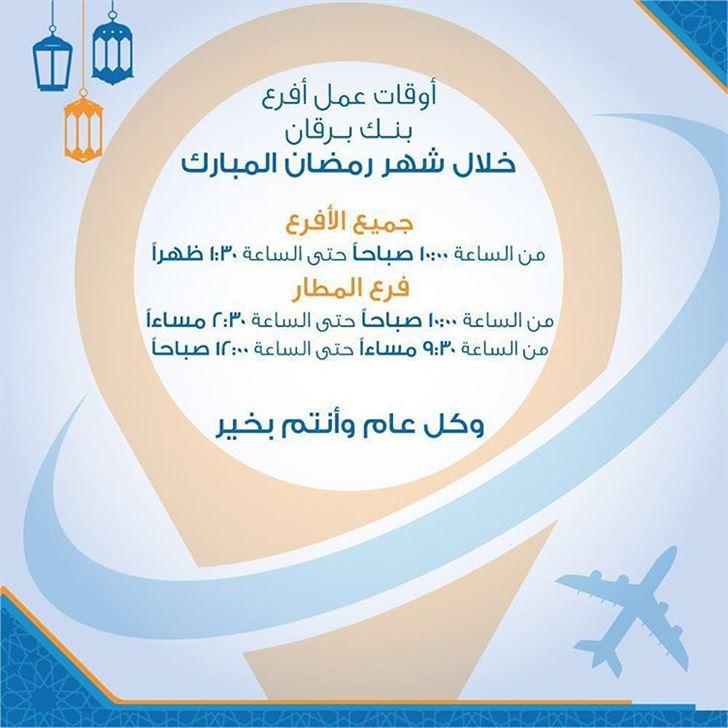 أوقات عمل بنك برقان الكويت خلال رمضان 2018