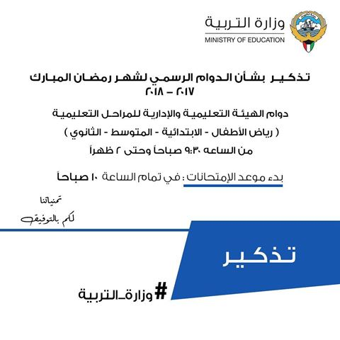 دوام الهيئة التعليمية والإدارية في رمضان 2018