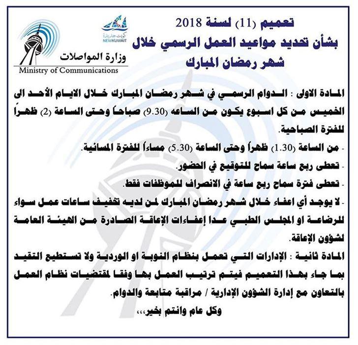 الدوام الرسمي لـ وزارة المواصلات خلال رمضان 2018